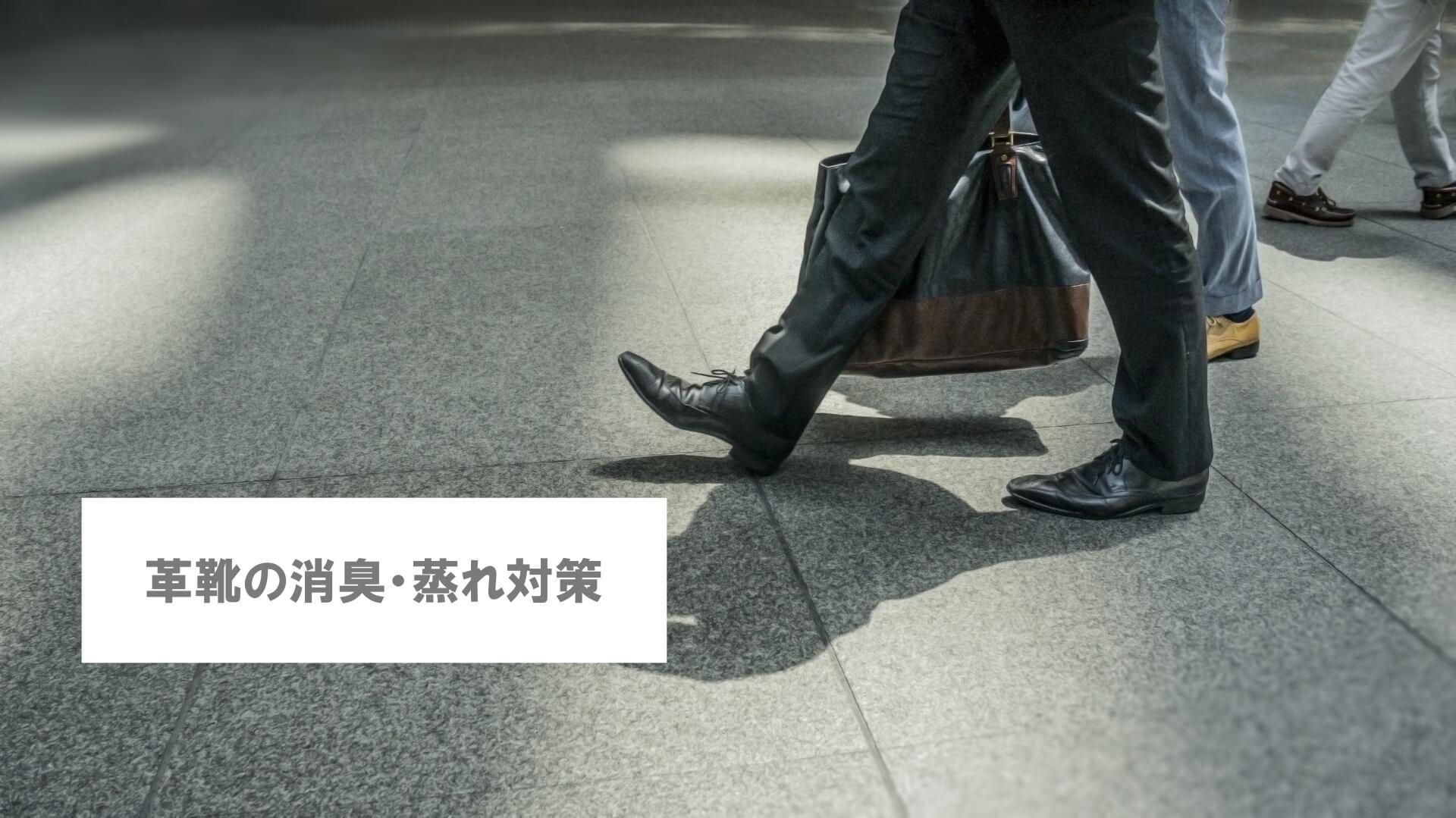 20150618_靴臭い_01