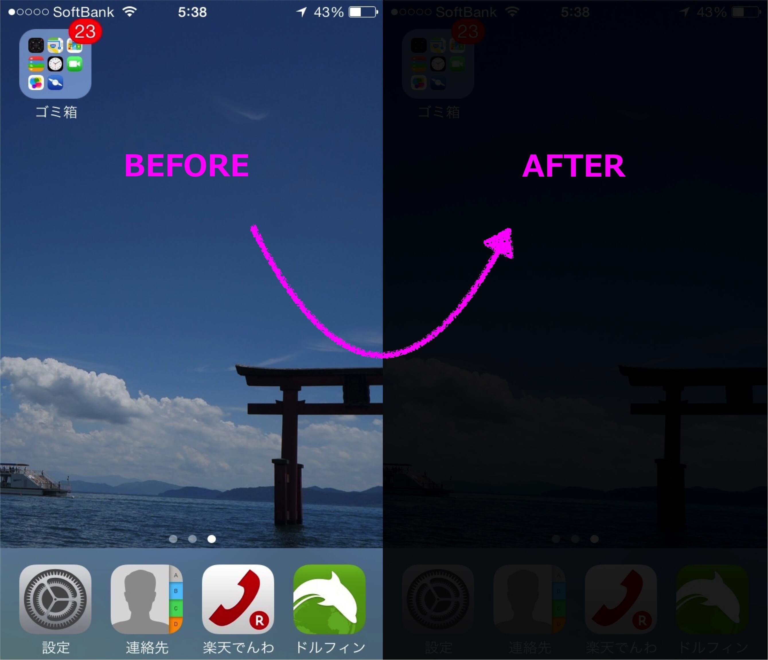 夜行バスで便利!iphone5sの画面を更に暗くする方法