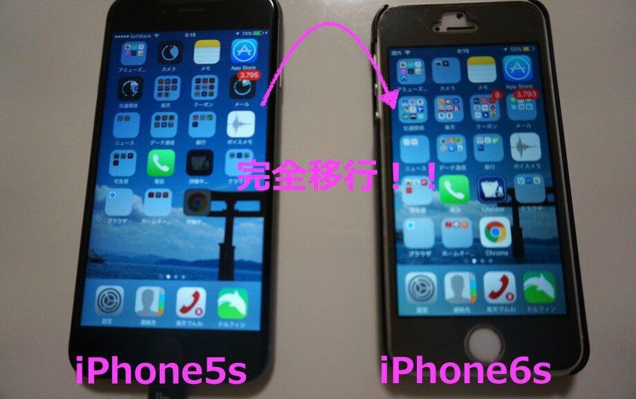 【徹底解説】たった5STEP!iPhone5sからiPhone6sへデータ移行する方法