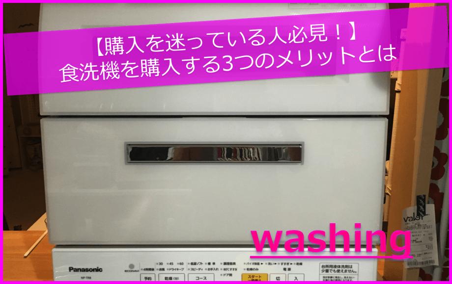 【購入を迷っている人必見!】食洗機を購入する3つのメリットとは