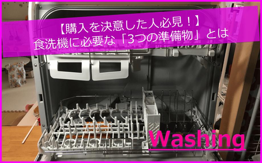 【購入を決意した人必見!】食洗機に必要な「3つの準備物」とは