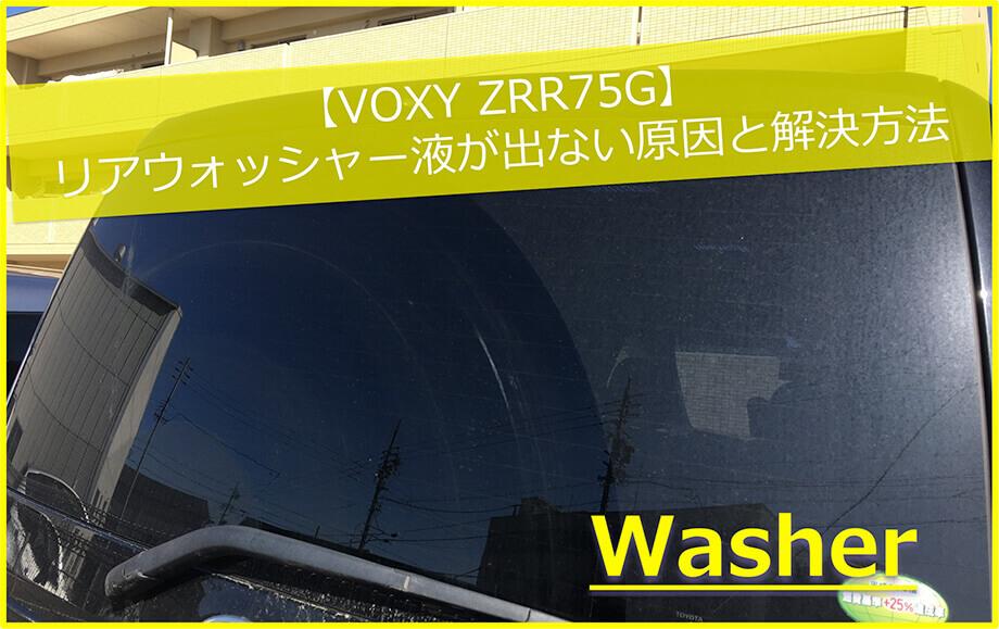【VOXY ZRR75G】リアウォッシャー液が出ない原因と解決方法