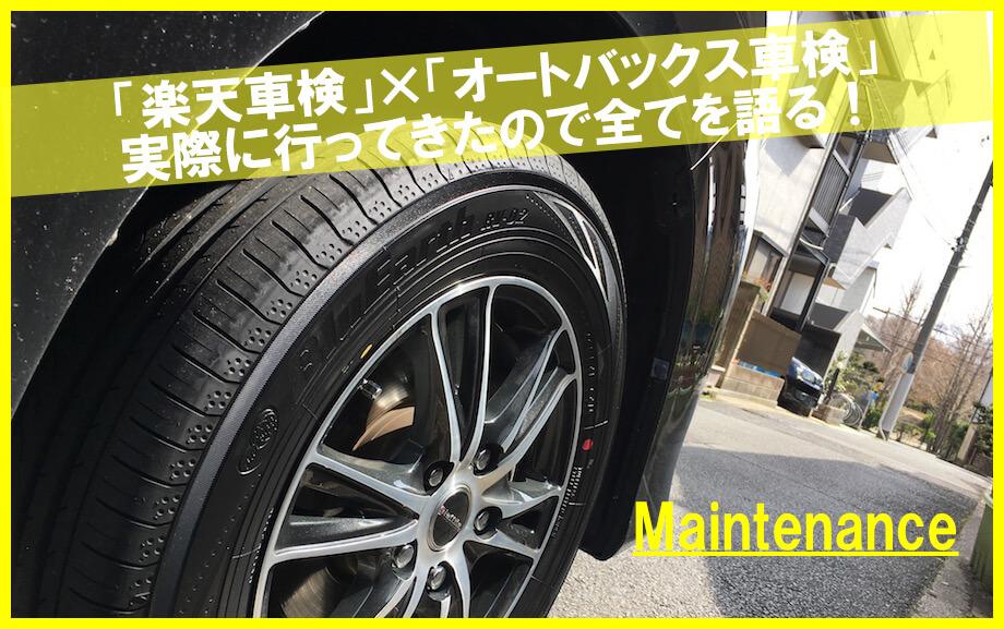 【楽天Car車検×オートバックス車検】車検代の節約方法6選