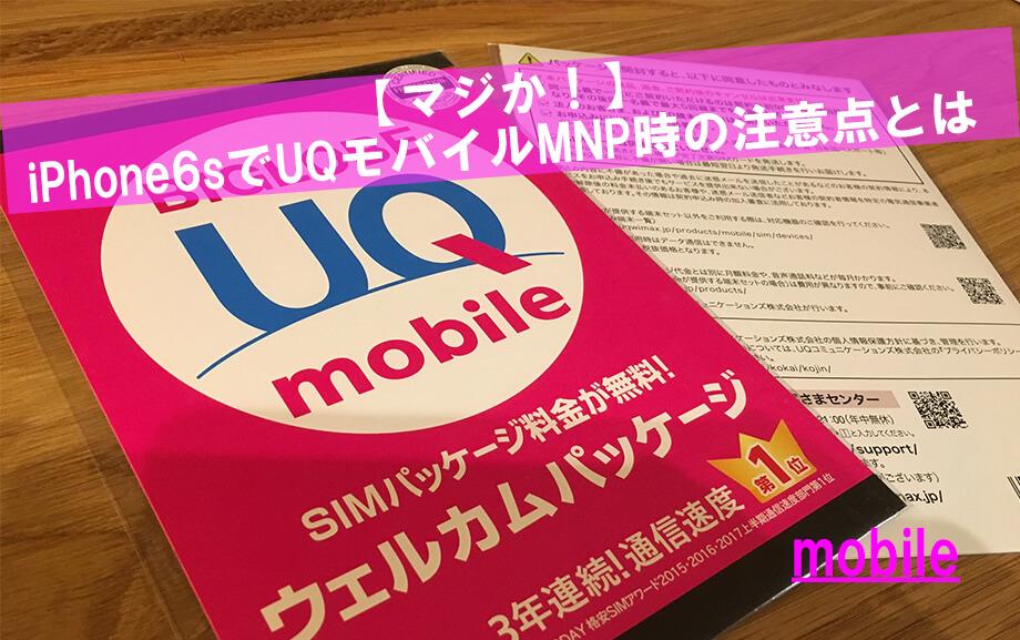 【iPhoneユーザ必見!】UQモバイルへNMPする際の注意点7個