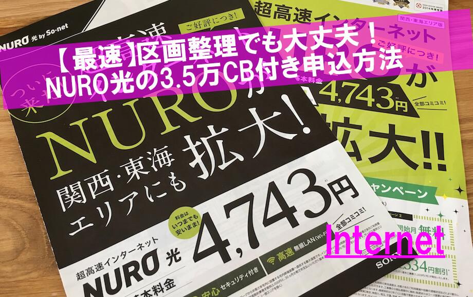 【格安】超簡単!Softbank光からNURO光への乗り換え手順5個とは