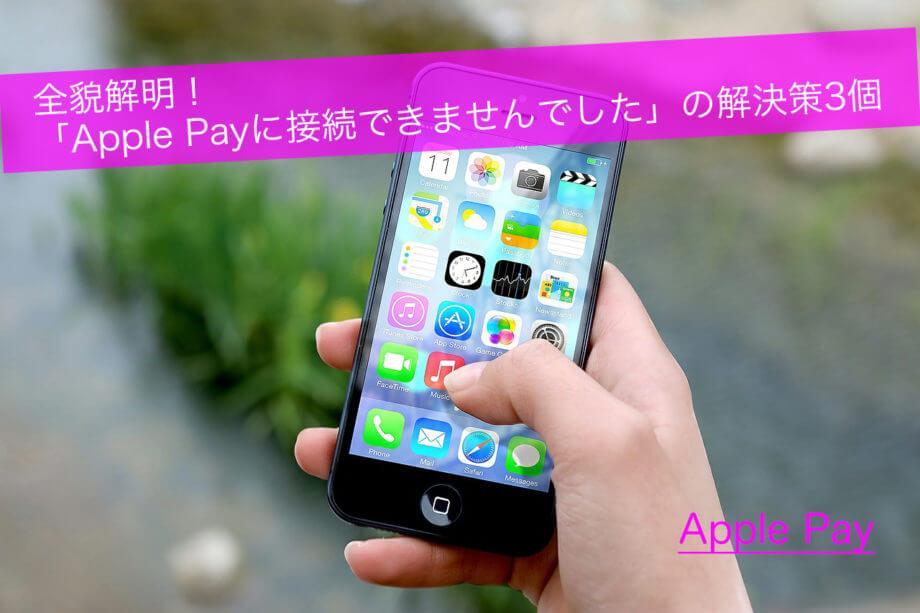 全貌解明!「Apple Payに接続できませんでした」の解決策3個