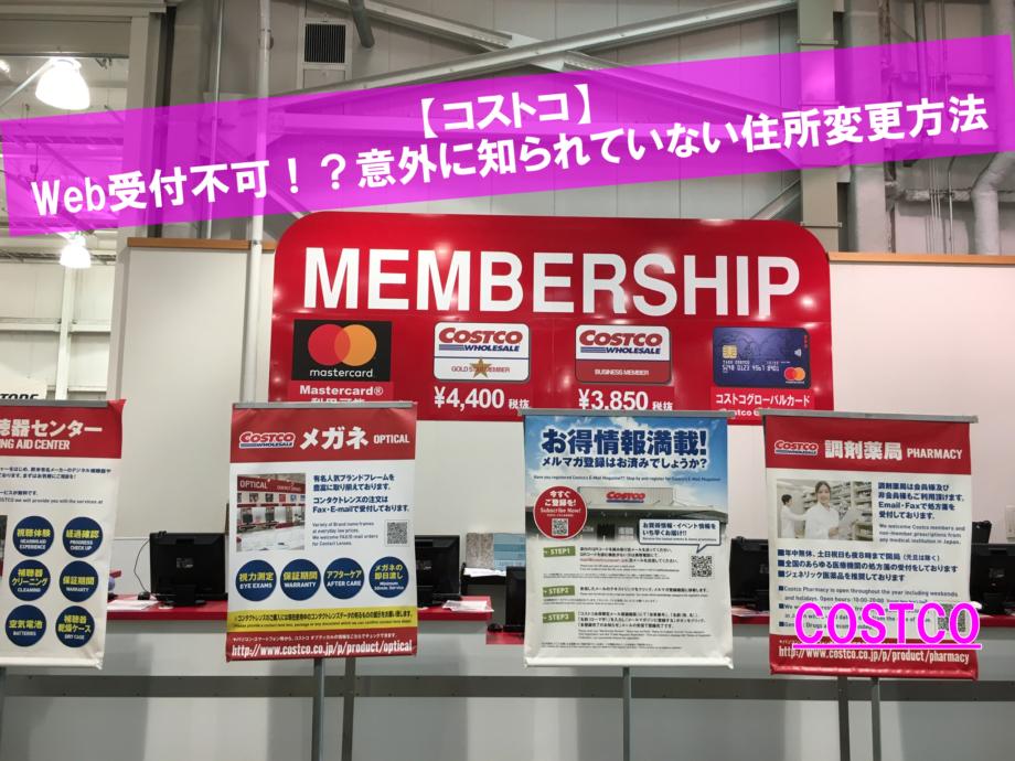【コストコ】Web受付不可!?意外に知られていない住所変更方法