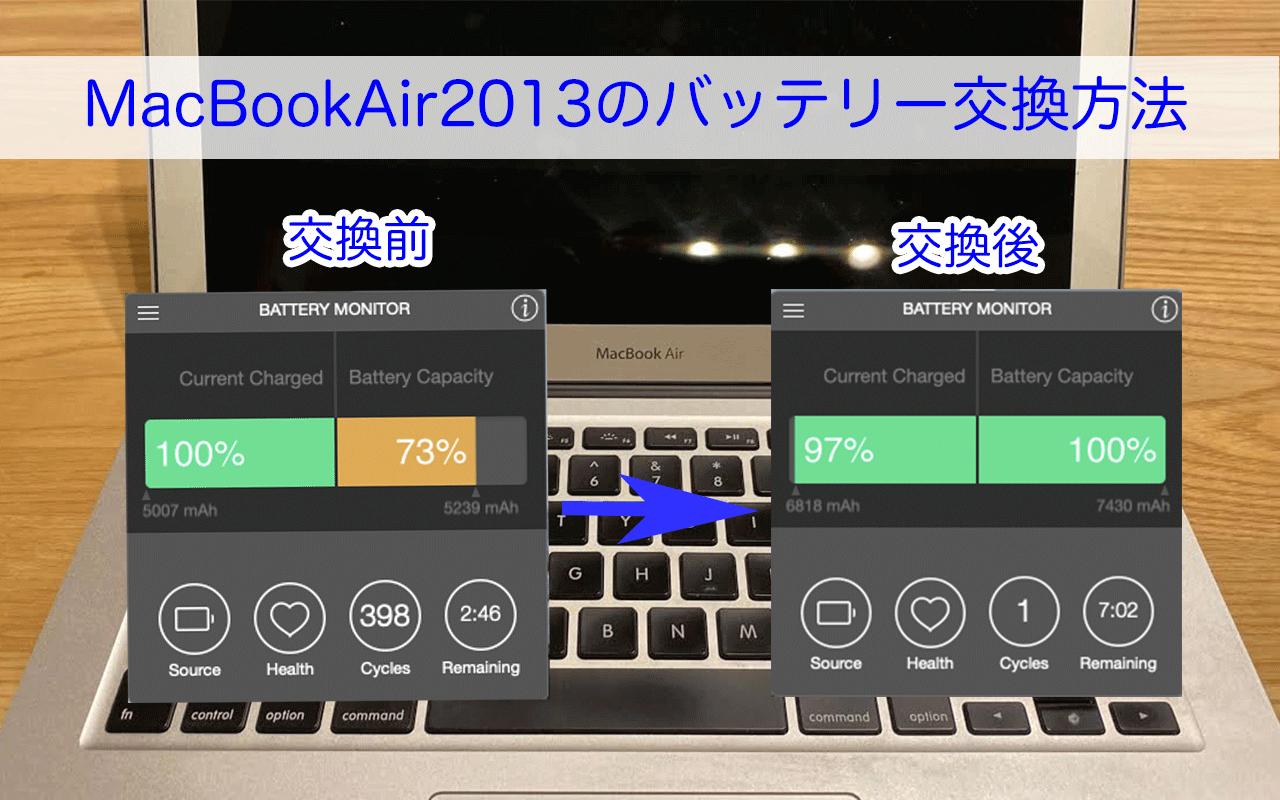 【超簡単】5,600円を節約!MacBookAir電池を自分で交換する方法