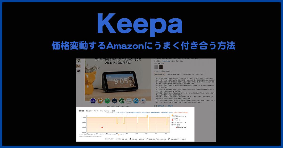 【無料】Amazon価格推移の確認「Keepa」が1番便利!導入4STEPとは