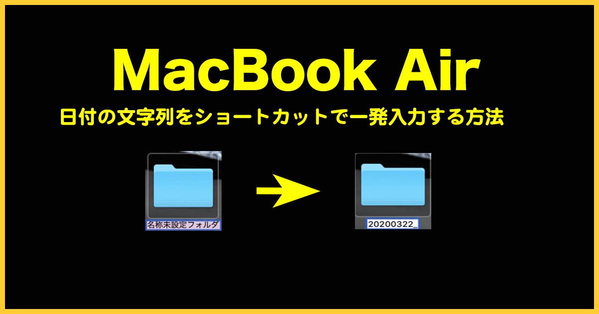 【MAC】日付のショートカット入力方法3個。Excel以外も可能!