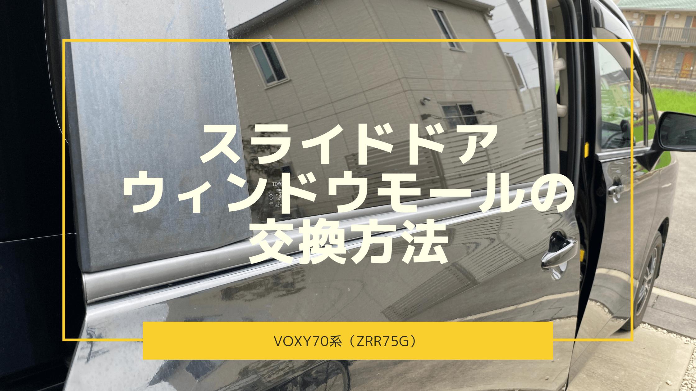 【VOXY70系】スライドドアのウィンドウモールの交換手順10個
