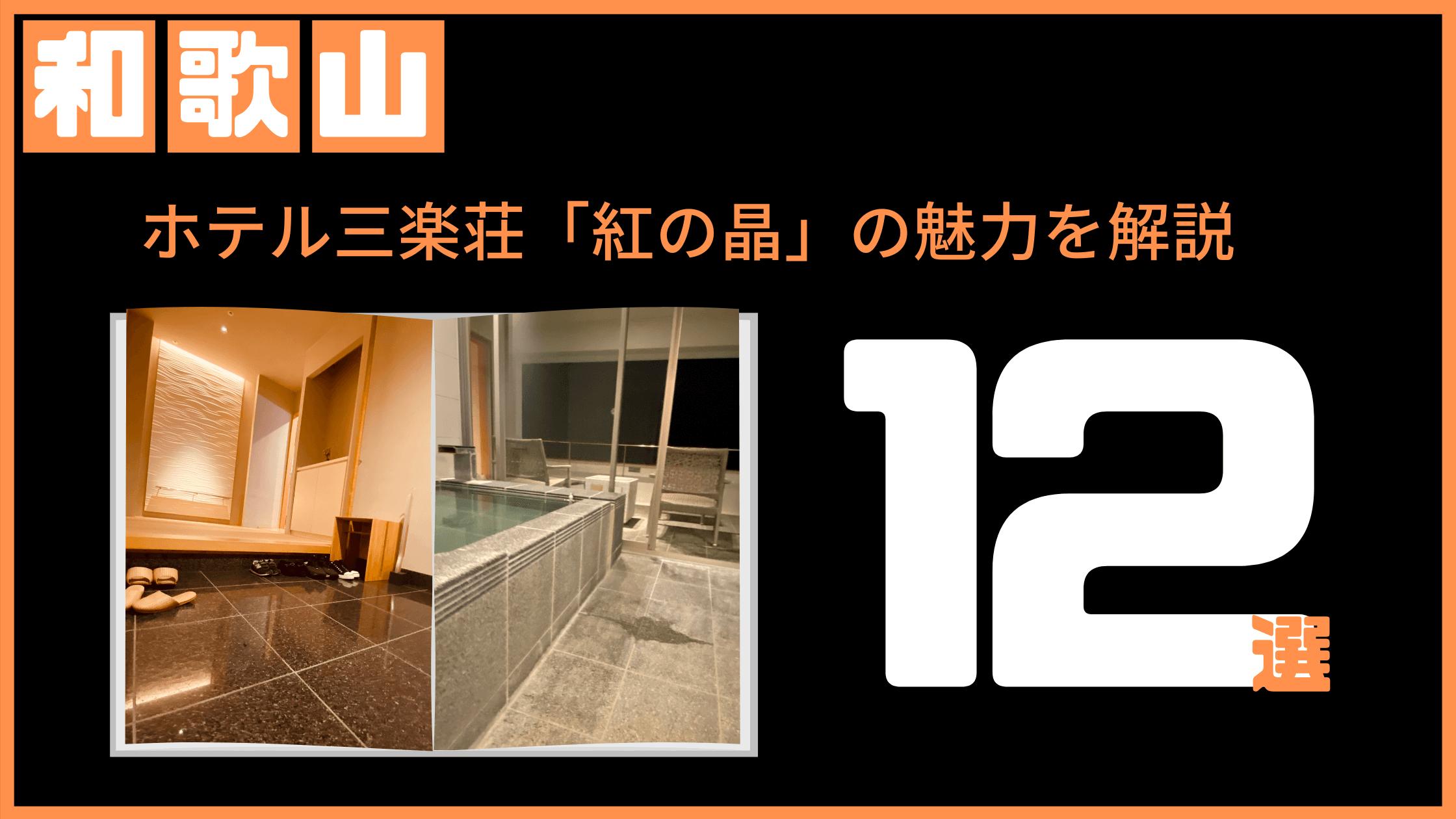 【和歌山】還暦祝いに最適!三楽荘「紅の晶」の魅力12個を解説