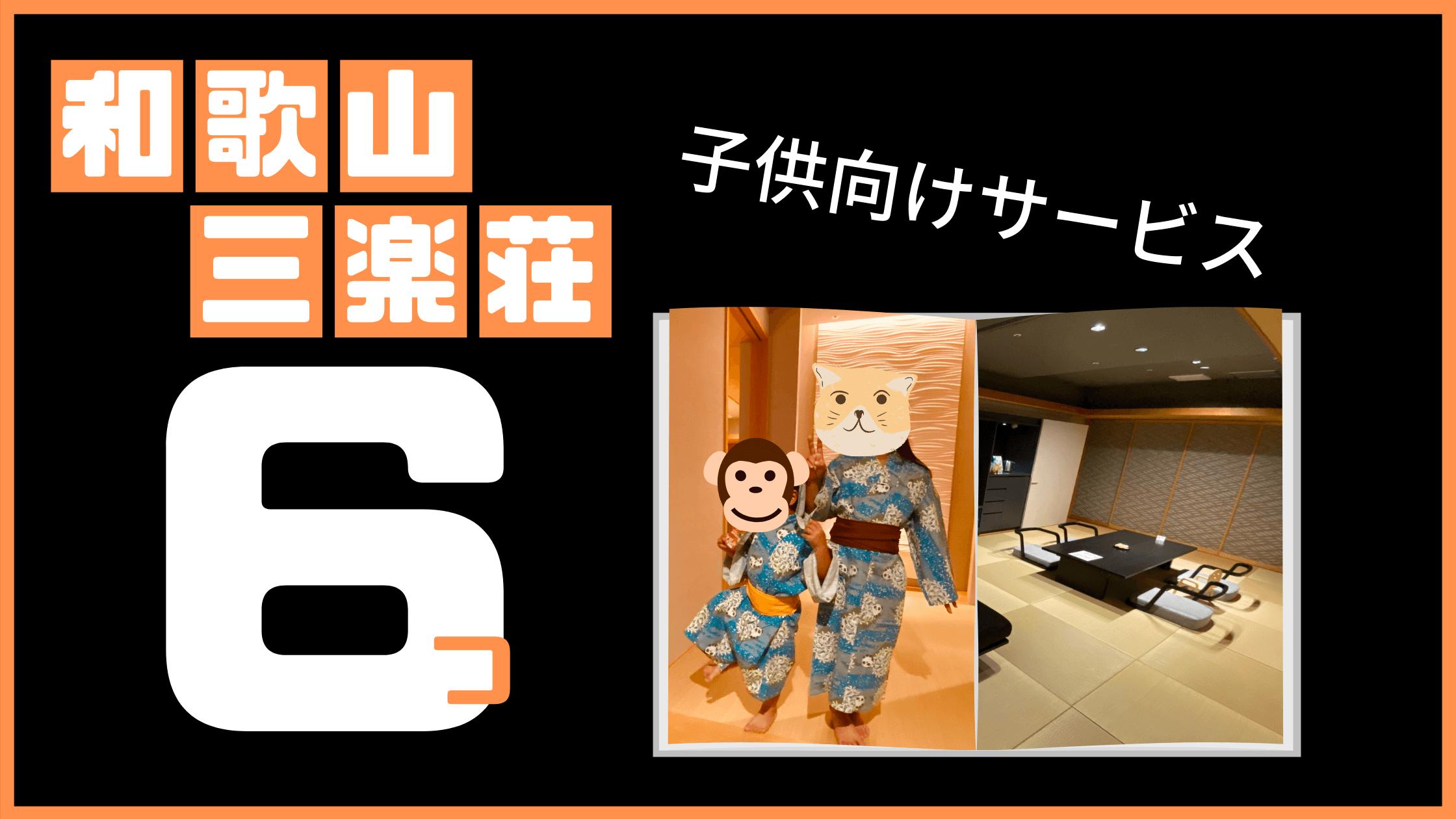 【和歌山】子連れに嬉しい!完璧な三楽荘のおもてなし6個とは