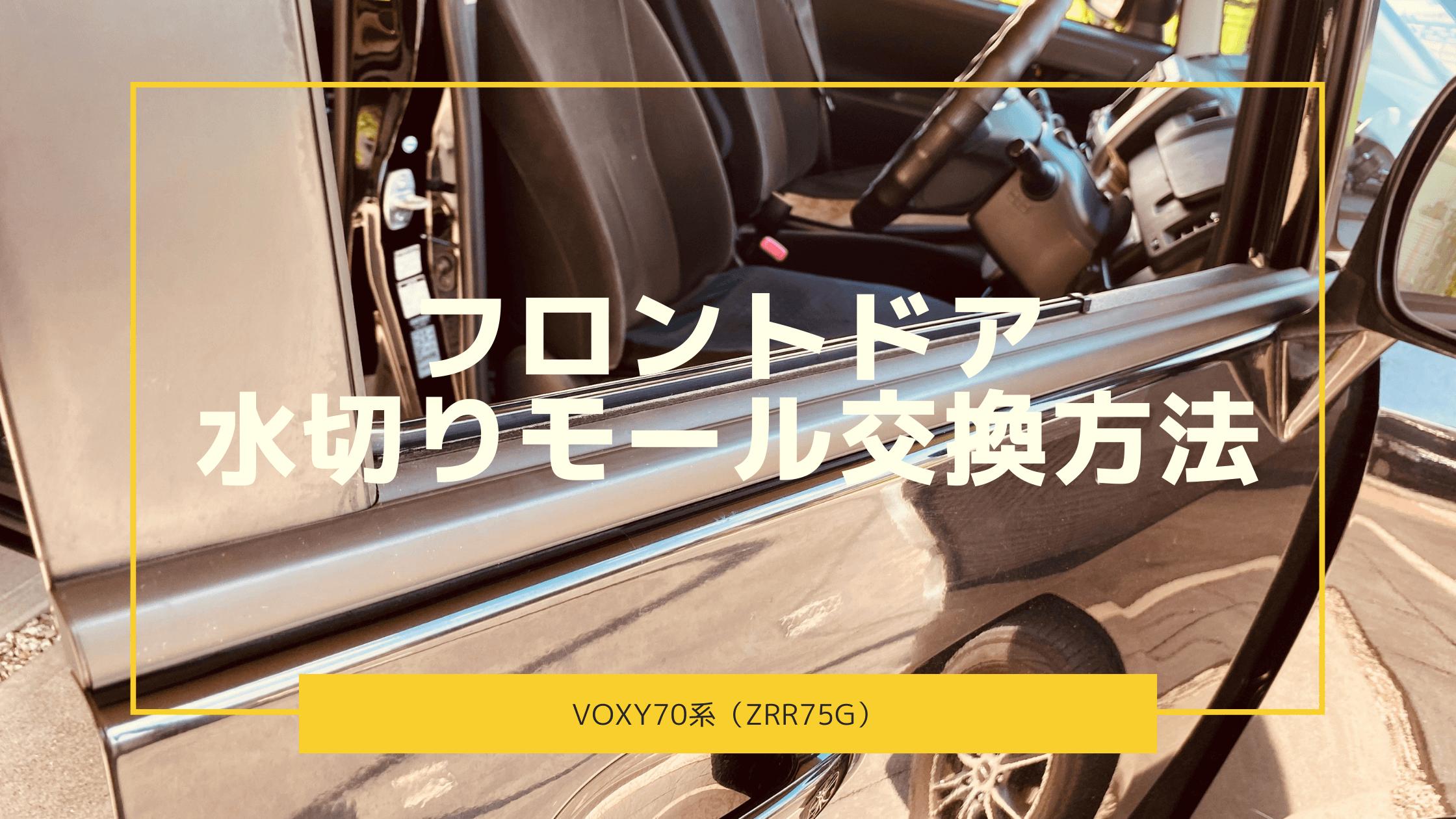 【VOXY70系】初心者向け!フロントドア水切りモールの交換方法5個