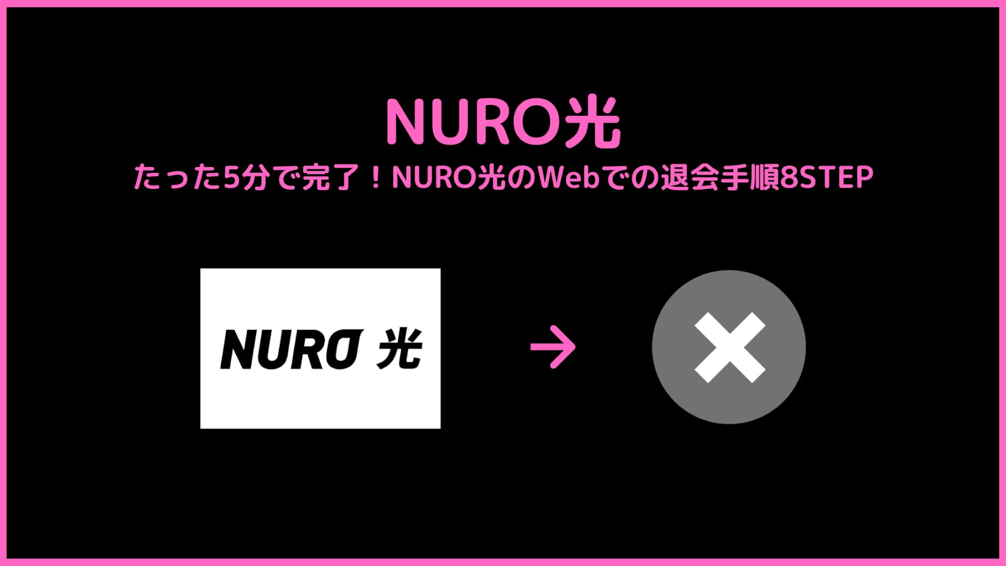 【超簡単】たった5分で完了!NURO光のWebでの退会手順8STEP