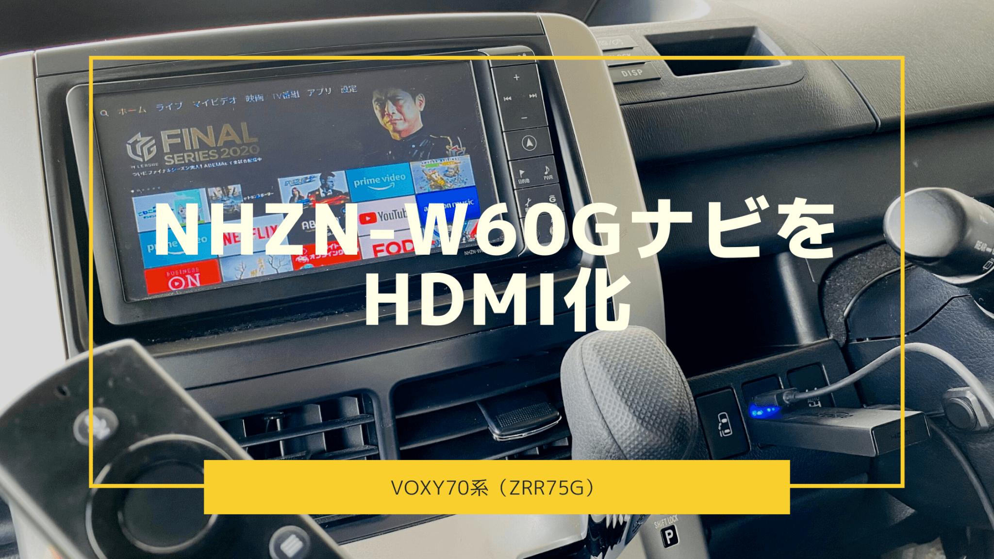 【VOXY70系】画像と動画解説!NHZN-W60GナビをHDMI化する手順12個