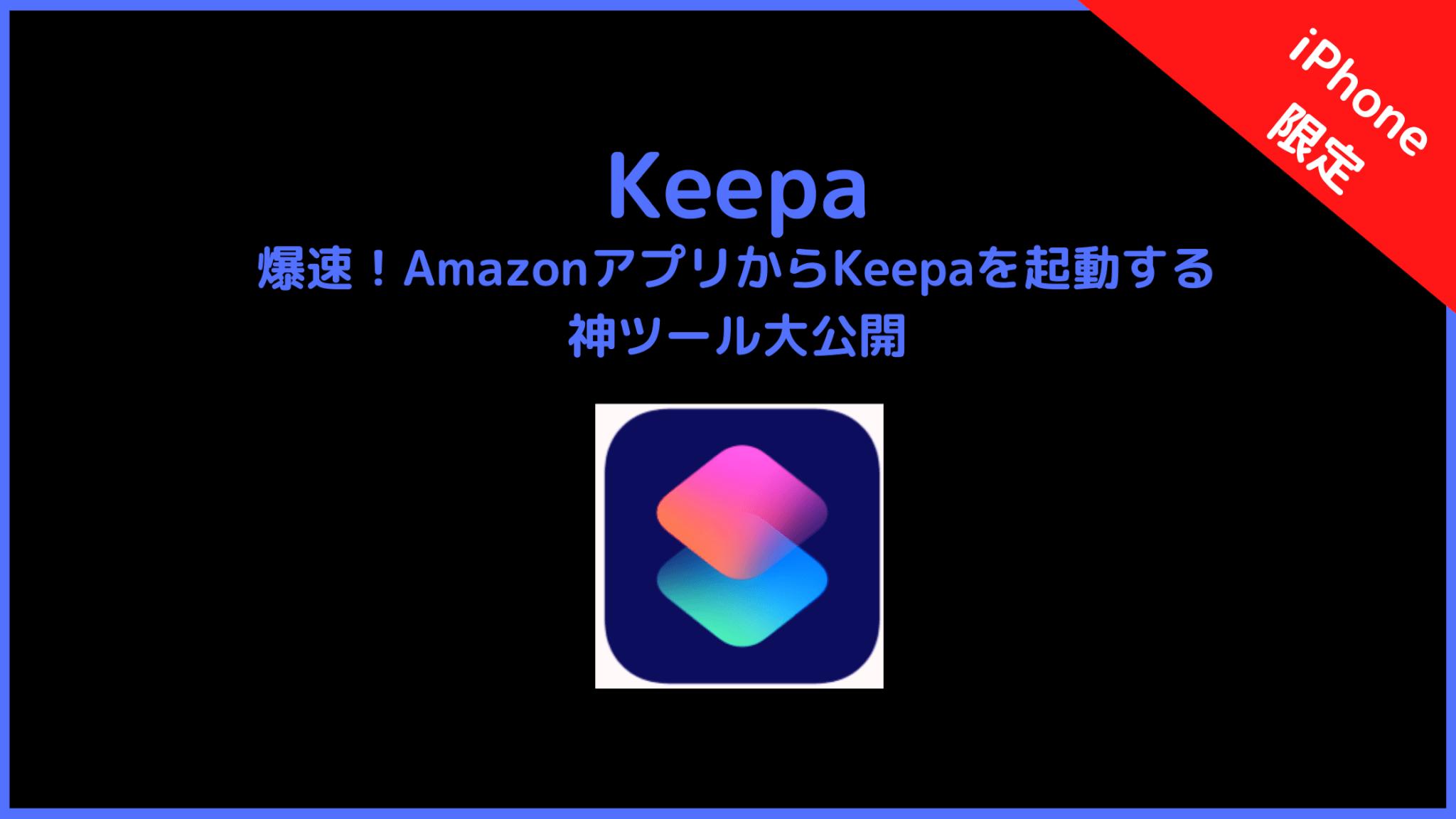 爆速!AmazonアプリからKeepaを起動する神ツールを大公開